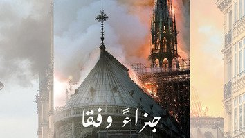 ISIS mocks burning of Notre Dame Cathedral, calling it 'retribution'