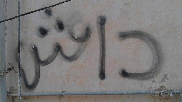 An ISIL wall chalking is shown in Wah Cantonment, Punjab Province, June 26. [Zahir Shah]