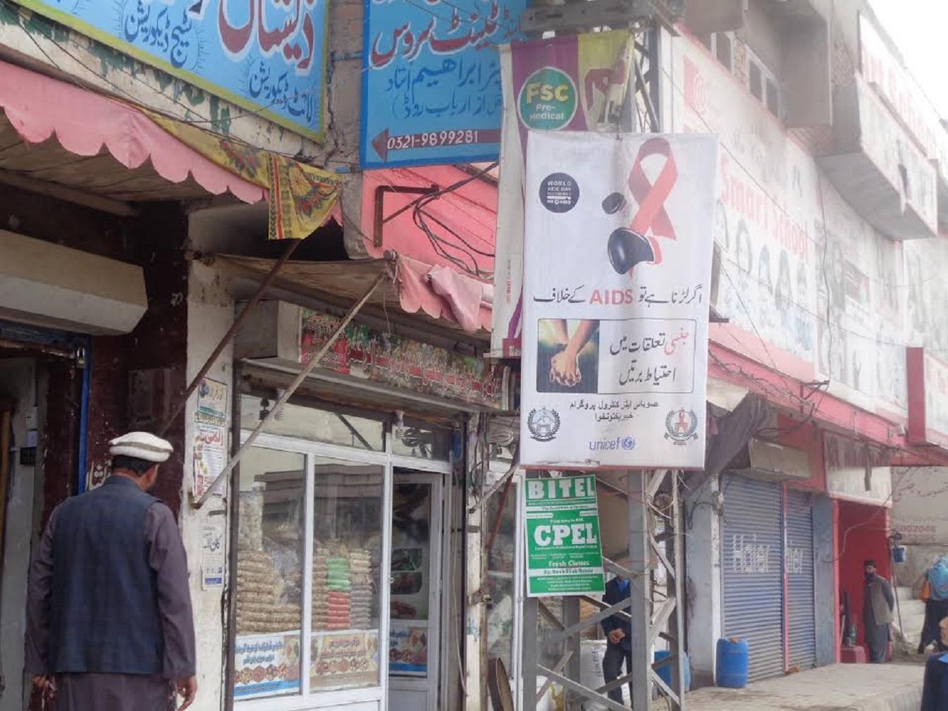 پاکستان کی جانب سے ایچ آئی وی کے افغان مریضوں کے لیے مفت علاج کی فراہمی