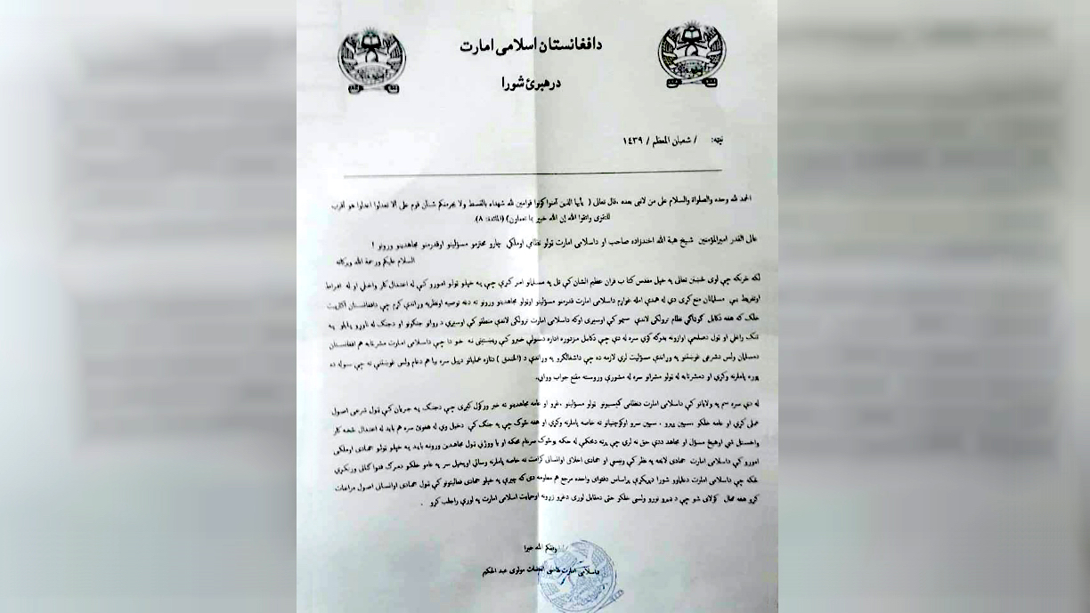 Taliban shadow chief justice calls for peace in latest sign of fracture