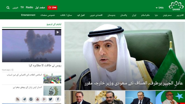 Sahar, an Iranian propaganda site in Urdu. [File]