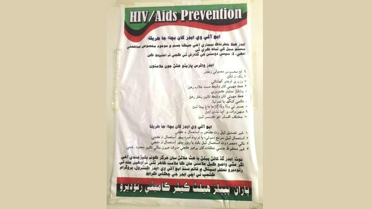 A banner on May 30 in Larkana District of Sindh shows how to take preventive measures against HIV. [WHO]